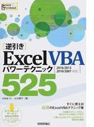 〈逆引き〉Excel VBAパワーテクニック525