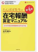 たんぽぽ先生の在宅報酬算定マニュアル 全国在宅医療テスト公式テキスト 第4版
