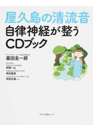 屋久島の清流音 自律神経が整うCDブック