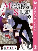 Mお嬢様とS執事 2(マーガレットコミックスDIGITAL)