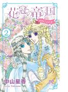 花冠の竜の国 encore 花の都の不思議な一日 2(プリンセス・コミックス)