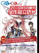 GA文庫&GAノベル2016年5月の新刊 全作品立読み(合本版)(GA文庫)