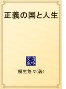 正義の国と人生(青空文庫)