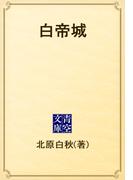 白帝城(青空文庫)