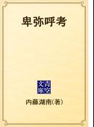卑弥呼考(青空文庫)