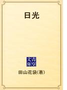 日光(青空文庫)