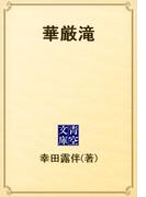 華厳滝(青空文庫)
