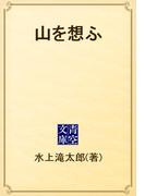 山を想ふ(青空文庫)