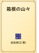 箱根の山々(青空文庫)