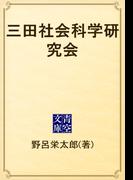 三田社会科学研究会(青空文庫)