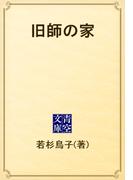 旧師の家(青空文庫)
