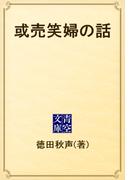 或売笑婦の話(青空文庫)