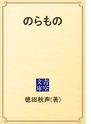 のらもの(青空文庫)