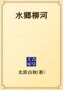 水郷柳河(青空文庫)