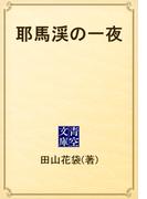 耶馬渓の一夜(青空文庫)