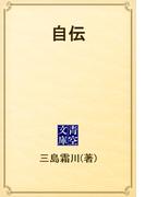 自伝(青空文庫)