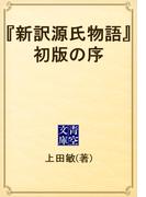 『新訳源氏物語』初版の序(青空文庫)