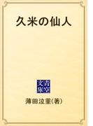 久米の仙人(青空文庫)