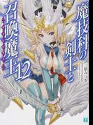 魔技科の剣士と召喚魔王 12