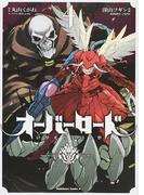 オーバーロード 4 (角川コミックス・エース)