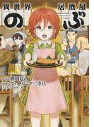 異世界居酒屋「のぶ」 2 (角川コミックス・エース)