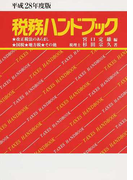 税務ハンドブック 平成28年度版