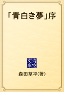 「青白き夢」序(青空文庫)