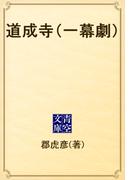 道成寺(一幕劇)(青空文庫)