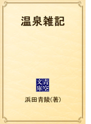 温泉雑記(青空文庫)