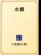 水郷(青空文庫)