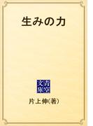 生みの力(青空文庫)