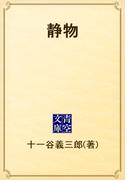 静物(青空文庫)