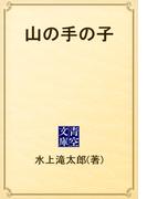 山の手の子(青空文庫)