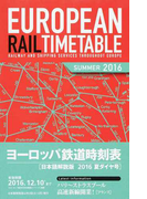 ヨーロッパ鉄道時刻表 日本語解説版 2016年夏号