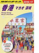地球の歩き方 2016〜17 D09 香港