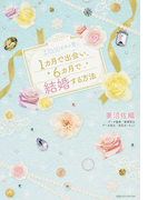 年収1000万円の男と1カ月で出会い、6カ月で結婚する方法