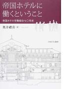 帝国ホテルに働くということ 帝国ホテル労働組合七〇年史