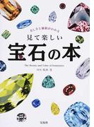 美しさと価値がわかる見て楽しい宝石の本