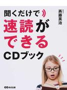 聞くだけで速読ができるCDブック