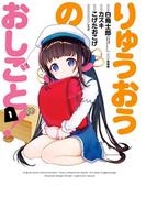 【全1-3セット】りゅうおうのおしごと!(ヤングガンガンコミックス)