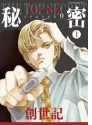 【全1-4セット】秘密 season 0(花とゆめコミックススペシャル)