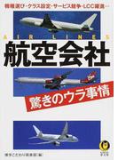 航空会社驚きのウラ事情 機種選び・クラス設定・サービス競争・LCC躍進…