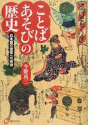ことばあそびの歴史 日本語の迷宮への招待