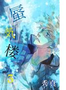 蜃気楼 第3巻(Boy'sRecipe)