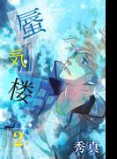 蜃気楼 第2巻(Boy'sRecipe)