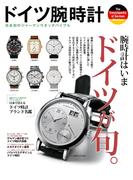ドイツ腕時計 No.1
