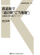 """鉄道旅で「道の駅""""ご当地麺""""」(交通新聞社新書)"""