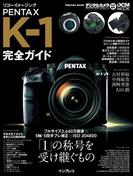 リコーイメージング PENTAX K-1 完全ガイド(完全ガイド)