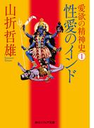【全1-3セット】愛欲の精神史(角川ソフィア文庫)