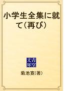小学生全集に就て(再び)(青空文庫)